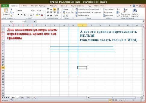 Изменение размеров ячеек Excel